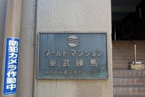 ワールドマンション東武練馬の看板