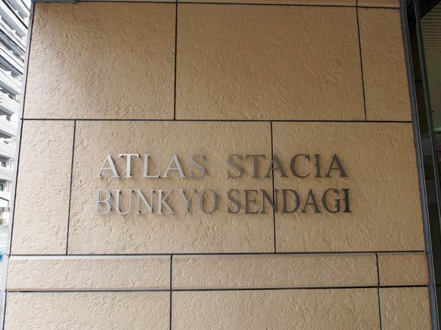 アトラスステイシア文京千駄木の看板
