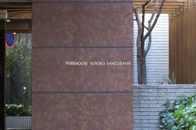パークハウス代々木参宮橋の看板