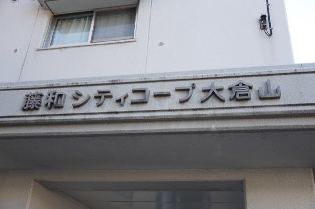 藤和シティコープ大倉山の看板