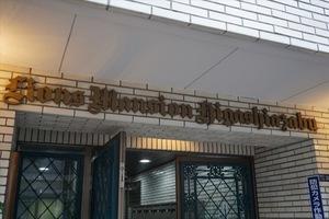 ライオンズマンション東麻布の看板