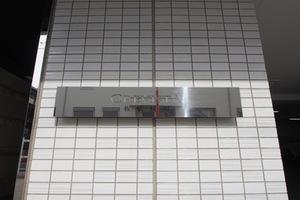 クレヴィスタ板橋桜川の看板