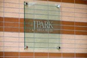 ジェイパーク目黒3林試の森の看板