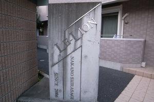 ルリオン中野白鷺の看板