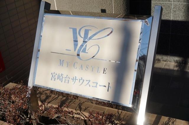 マイキャッスル宮崎台サウスコートの看板