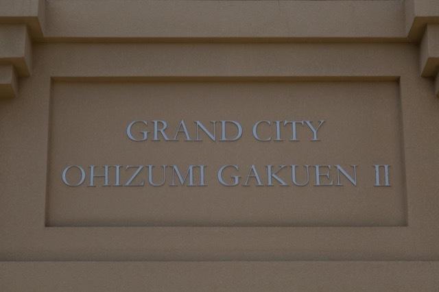 グランシティ大泉学園2の看板