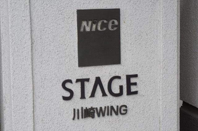 ナイスステージ川崎ウイングの看板