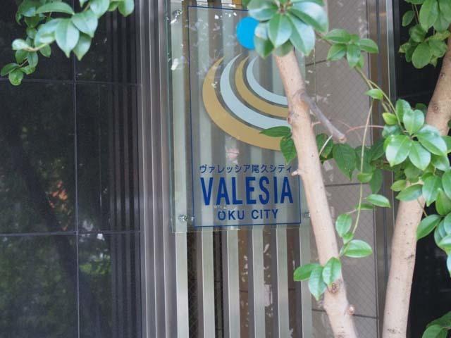 ヴァレッシア尾久シティの看板