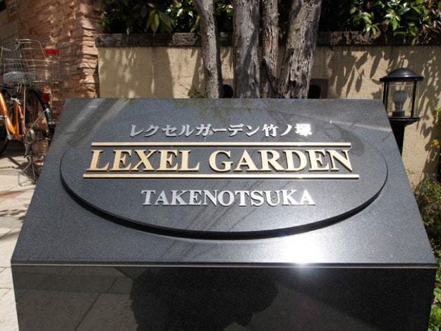 レクセルガーデン竹ノ塚の看板