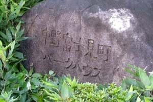 中野富士見町パークハウスの看板