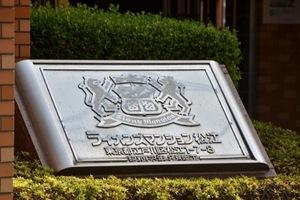 ライオンズマンション松江の看板