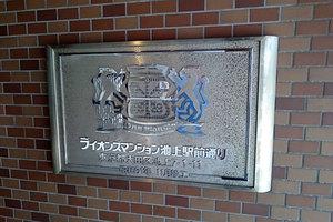 ライオンズマンション池上駅前通りの看板