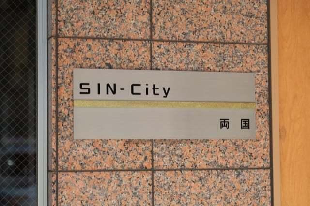シンシティー両国の看板