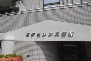 エクセレンス笹塚の看板