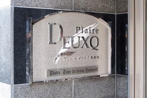 プレールドゥーク東新宿2の看板