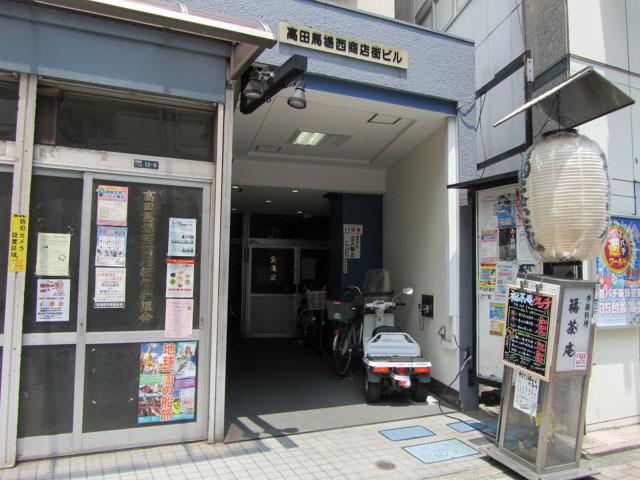 高田馬場西商店街ビルのエントランス