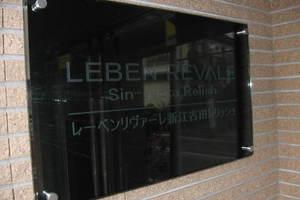 レーベンリヴァーレ新江古田レリッシュの看板