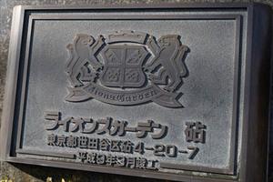 ライオンズガーデン砧の看板