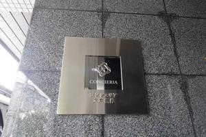 コンシェリア文京根津の看板