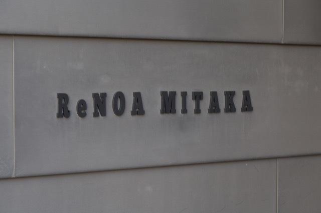 リノア三鷹の看板