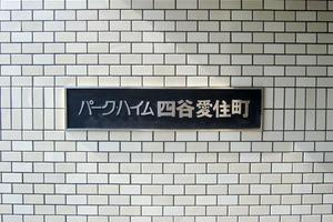 パークハイム四谷愛住町の看板