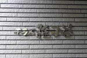 テラス雑司ヶ谷の看板