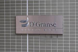 Dグランセ砧公園の看板