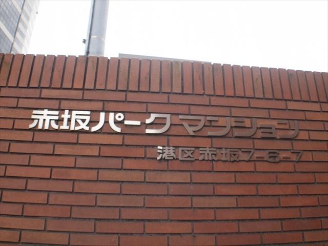 赤坂パークマンションの看板