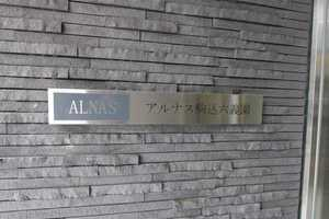 アルナス駒込六義園の看板