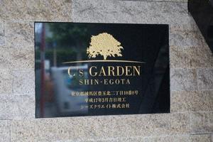 シーズガーデン新江古田の看板