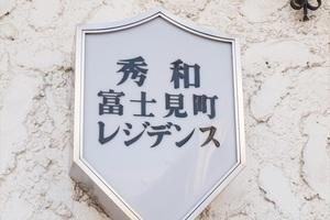 秀和富士見町レジデンスの看板