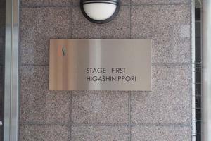 ステージファースト東日暮里の看板