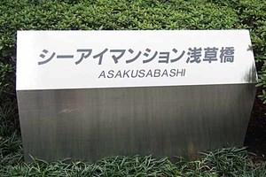 シーアイマンション浅草橋の看板