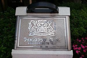 ライオンズプラザ石川台の看板
