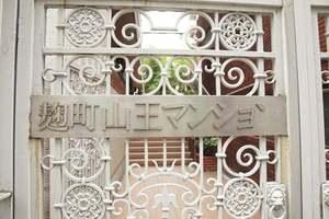 麹町山王マンションの看板