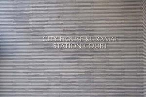 シティハウス蔵前ステーションコートの看板