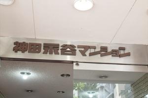 神田永谷マンションの看板