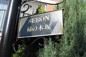 セボングランディール柿の木坂の看板