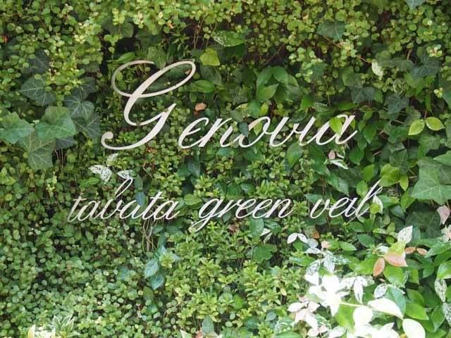 ジェノヴィア田端グリーンヴェールの看板