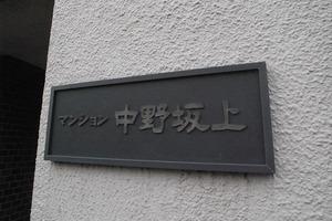 マンション中野坂上の看板