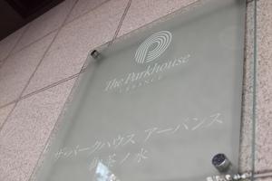 ザパークハウスアーバンス御茶ノ水の看板
