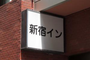 新宿インの看板