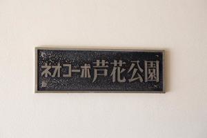 ネオコーポ芦花公園の看板