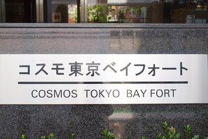 コスモ東京ベイフォートの看板