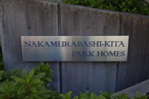 中村橋北パークホームズの看板
