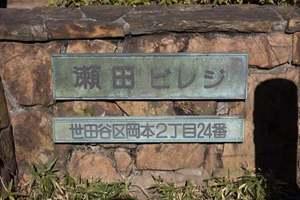 瀬田ビレジ(1号棟・2号棟)の看板
