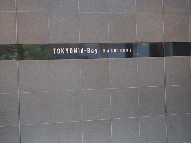 東京ミッドベイ勝どきの看板