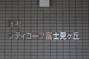 藤和シティコープ富士見ヶ丘の看板
