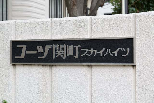 コーヅ関町スカイハイツ2号棟の看板