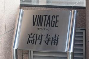 ヴィンテージ高円寺南の看板